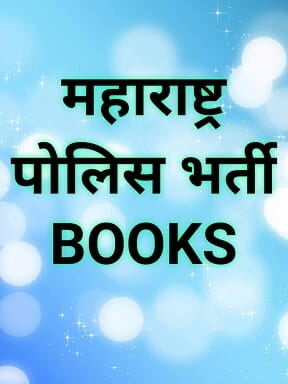 maharashtra-police-bharti-books