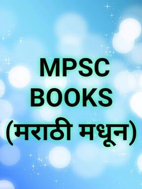 mpsc-books