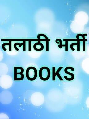 talkathi-bharti-books